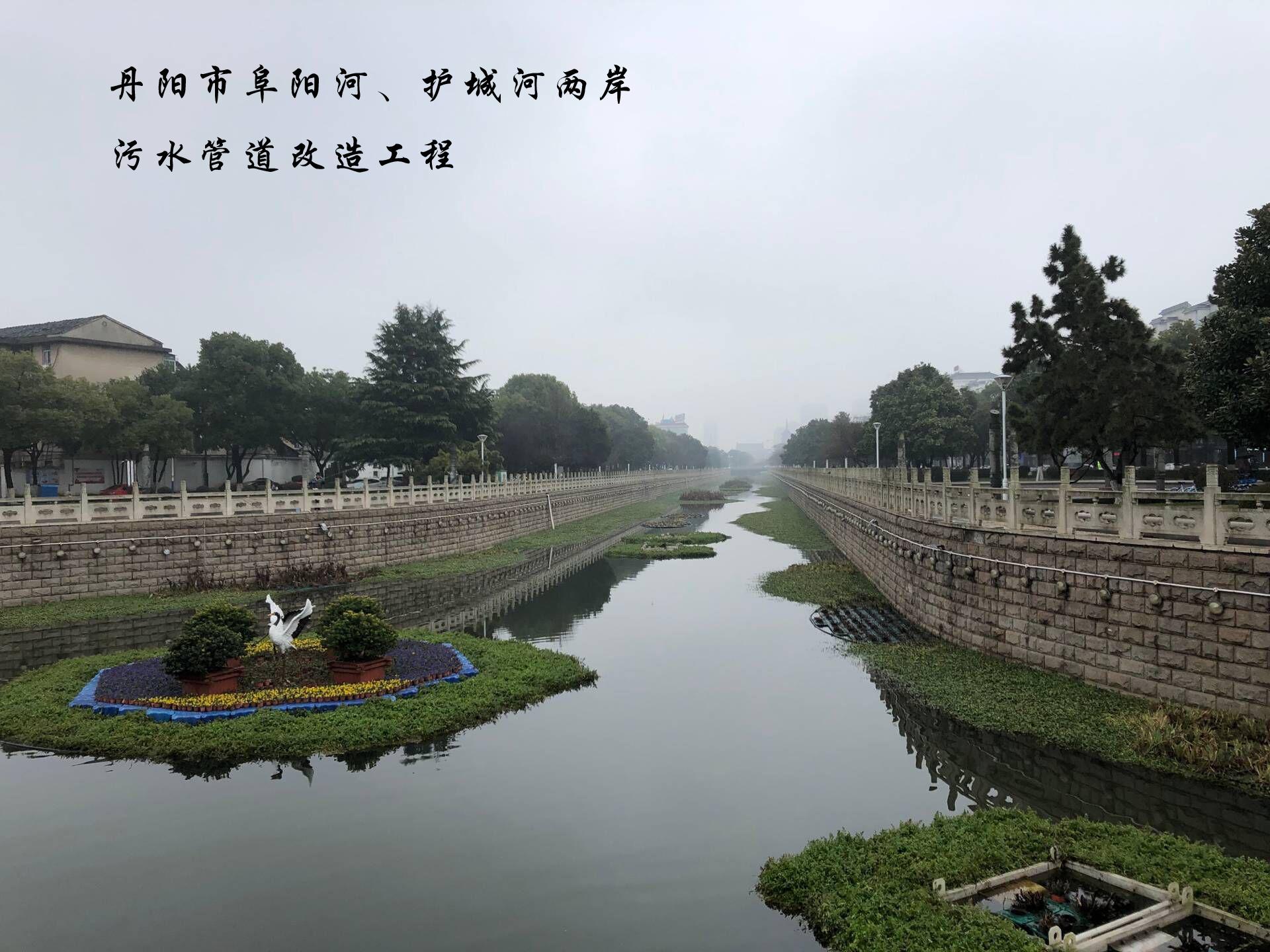 丹阳市阜阳河、护城河两岸污水管道改造工程(金山杯)