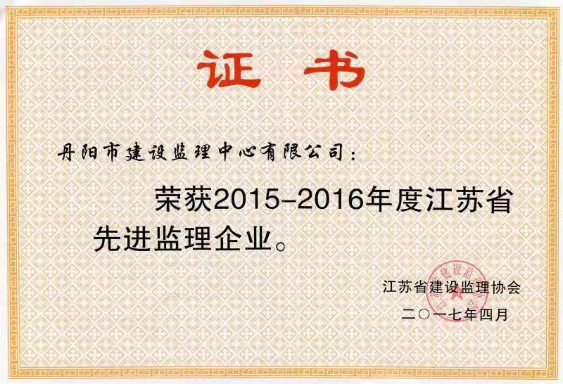 2015-2016省先进监理企业