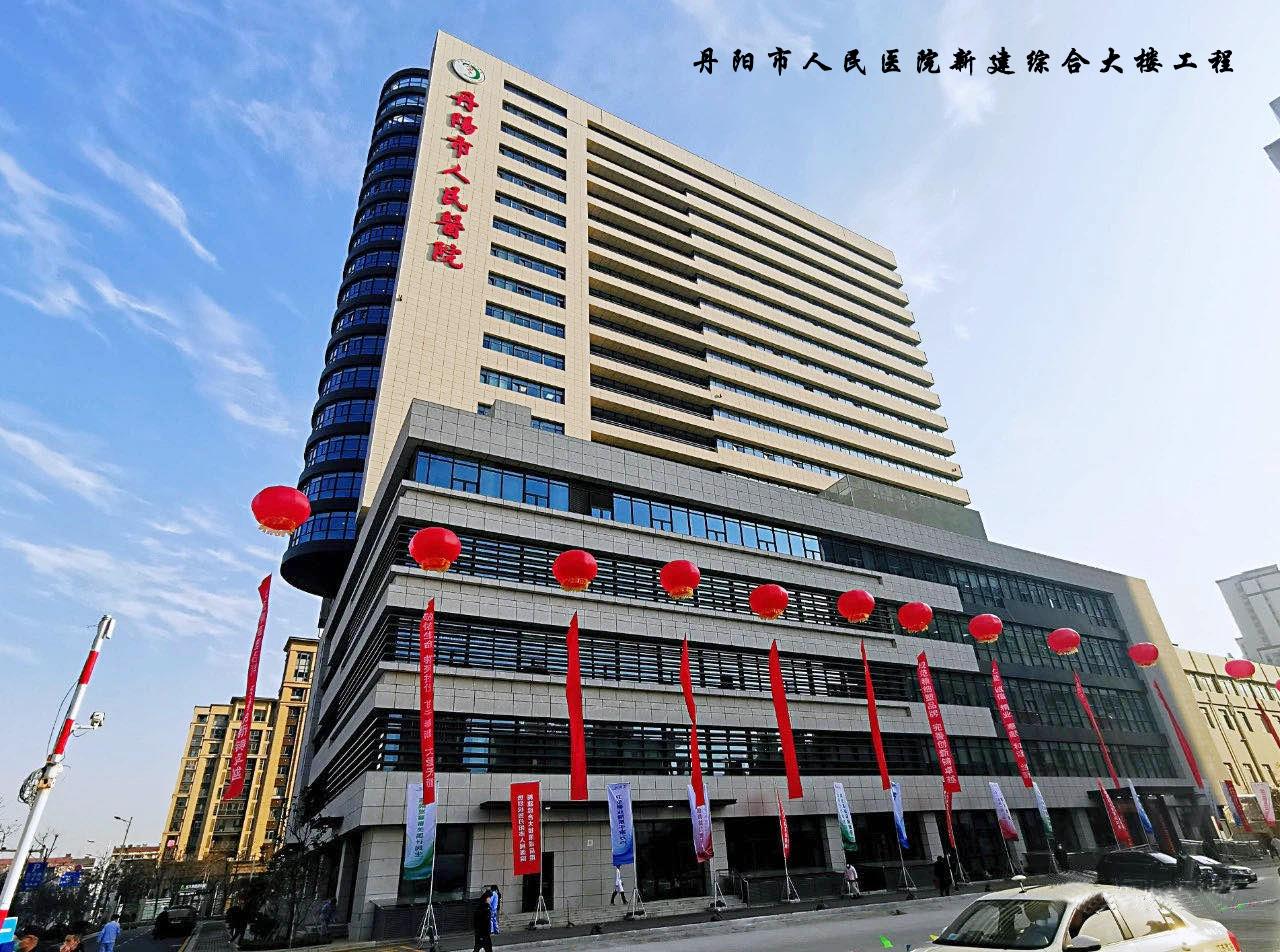丹阳市人民医院新建综合大楼工程(省标准化监理项目)