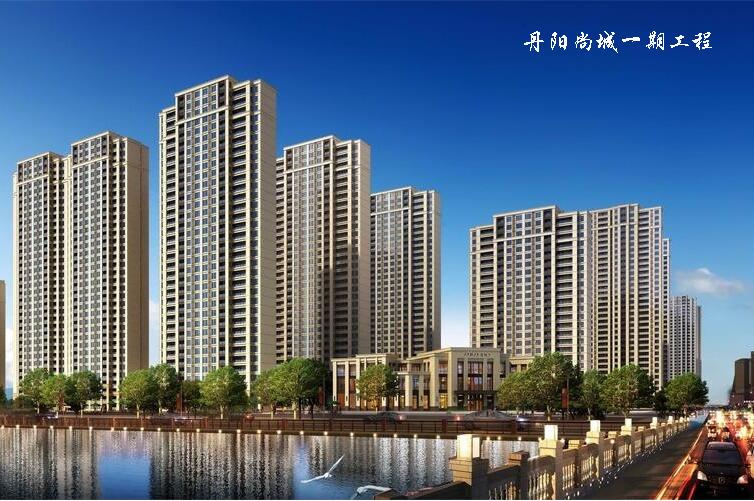 丹阳尚城一期工程(省标准化监理项目)