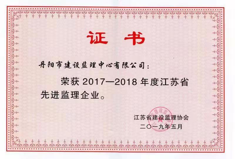 2017-2018省先进监理企业.jpg