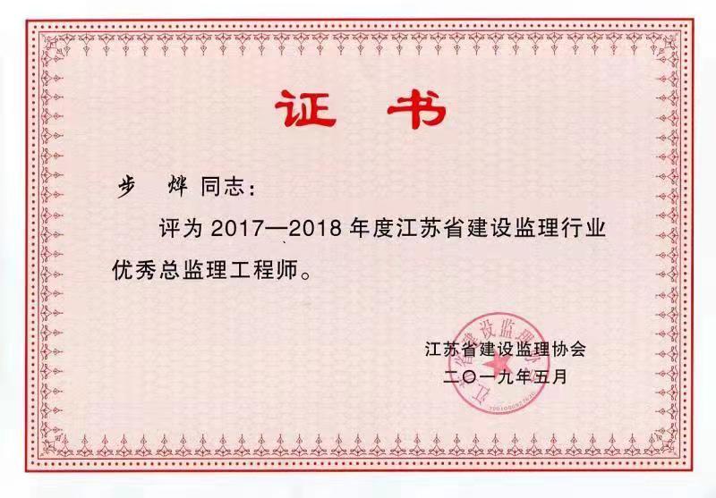 步烨同志2017-2018省优秀总监理工程师